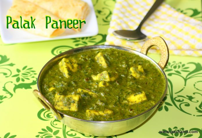 Delicious Palak paneer recipe