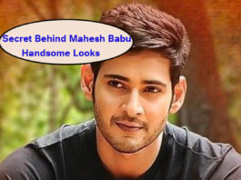 Secret Behind Mahesh Babu Handsome Looks